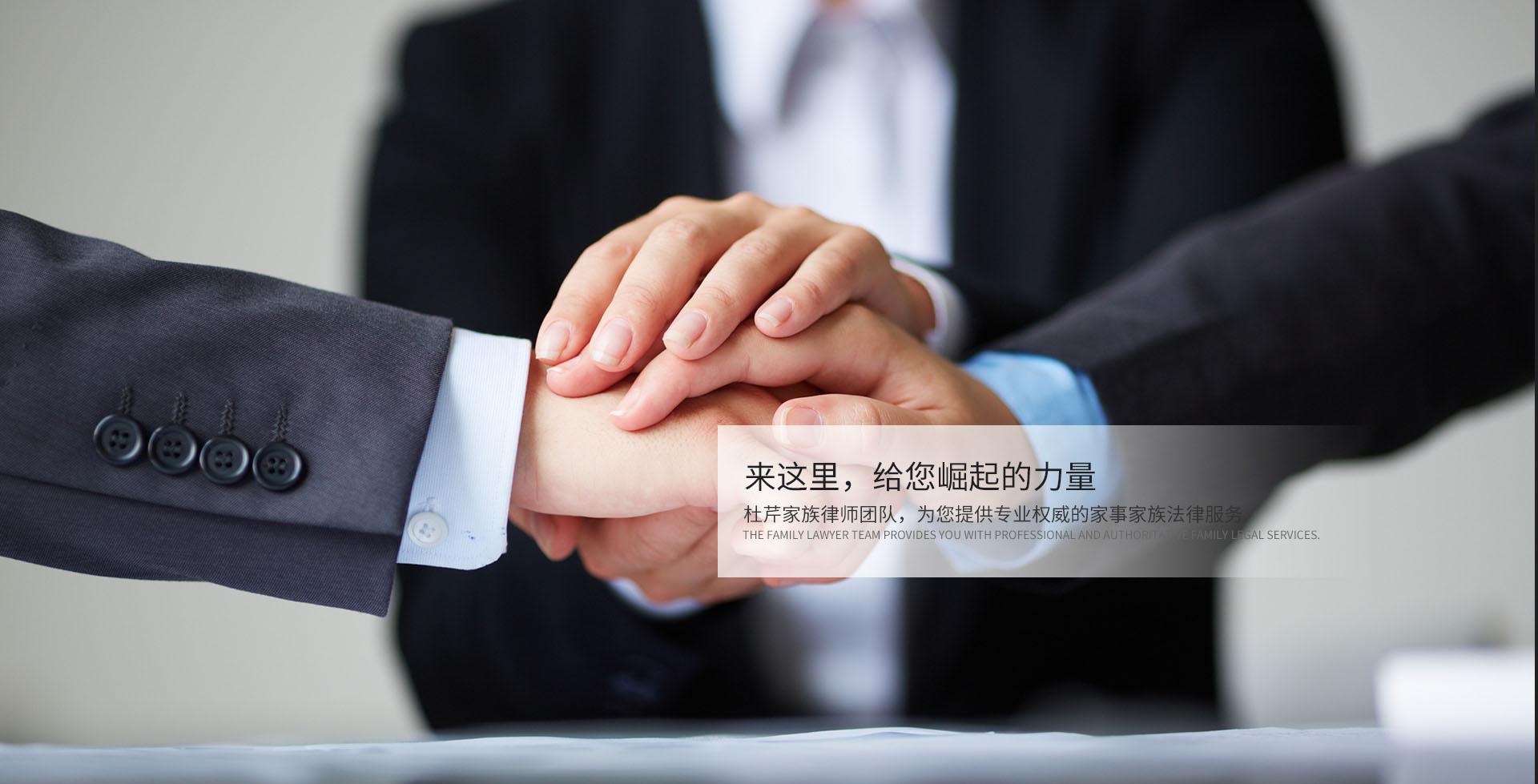 深圳专业家事律师团队