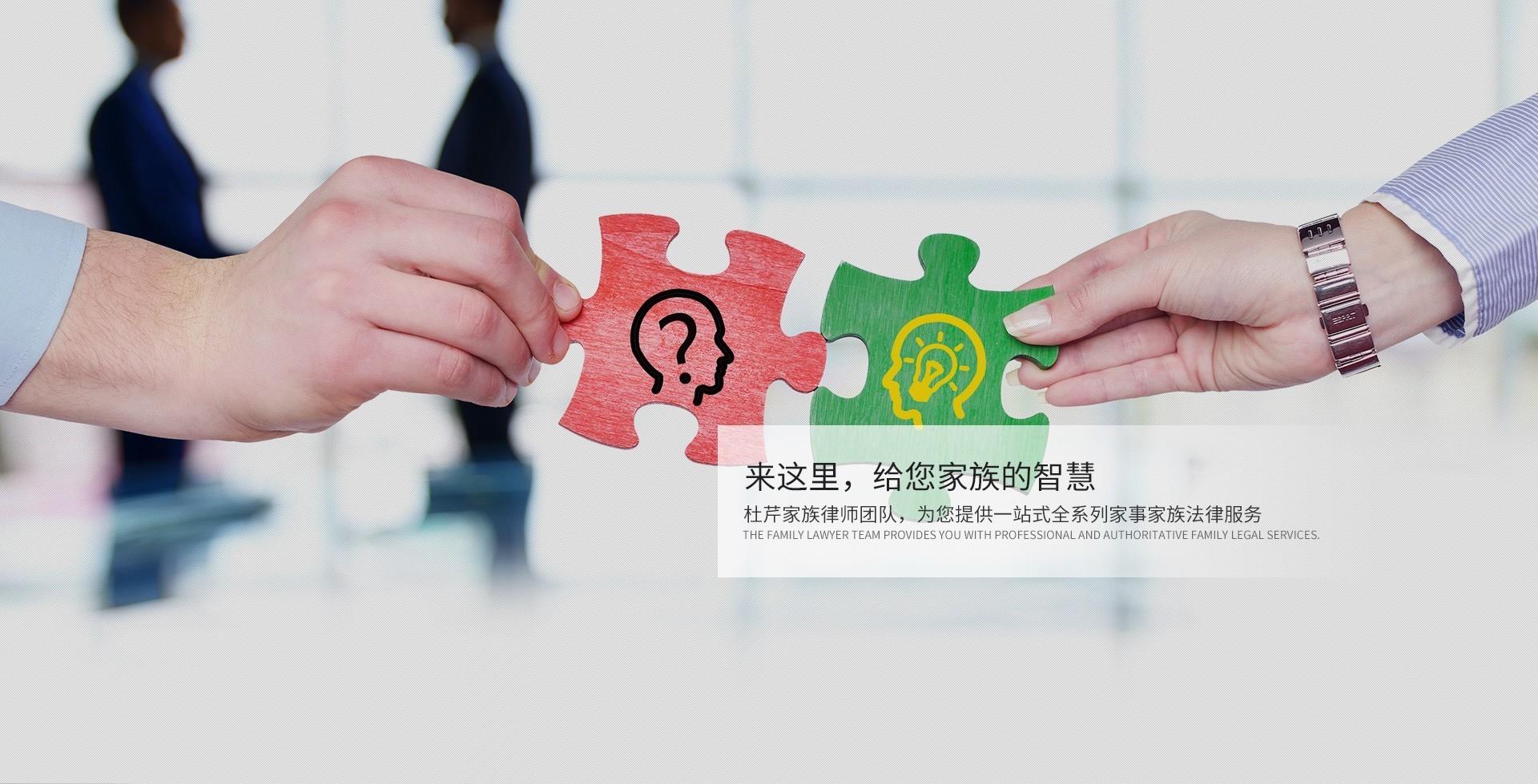 深圳家族财富管理律师
