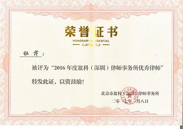 被评为2016年度盈科(深圳)律师事务所优秀律师