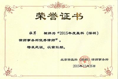 被评为2015年度盈科(深圳)律师事务所优秀律师