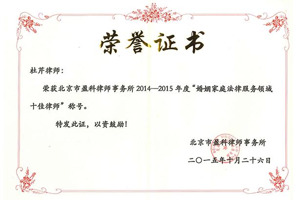 """荣获盈科所""""婚姻家庭法律服务领域十佳律师称号"""