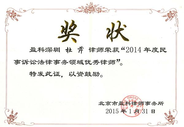 荣获盈科所2014年度民事诉讼法律事务领域优秀律师