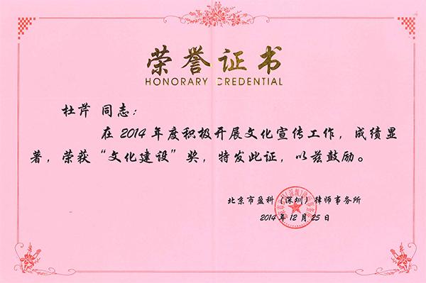 杜芹律师2014年度荣获文化建设奖