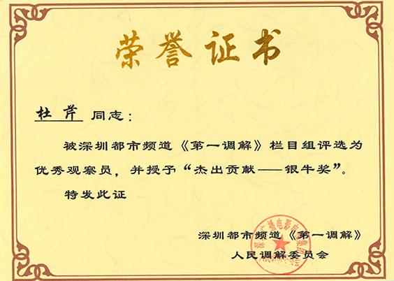 被深圳都市频道《第一调解》栏目组评选为优秀观察员