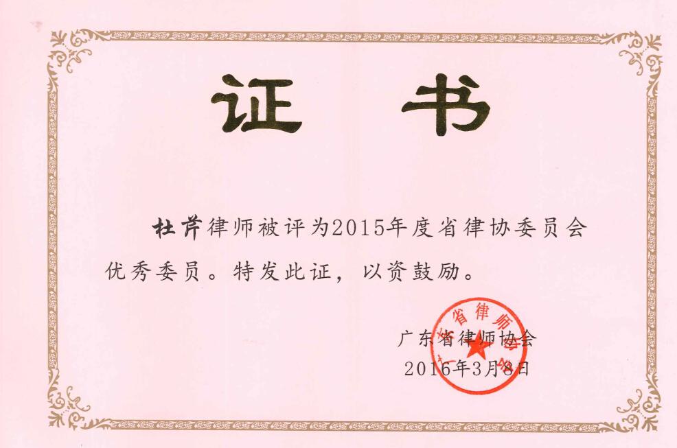 被评为2015年度省律协委员会优秀委员